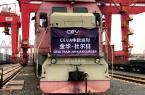 Nowe pociągi blokowe z Chin do Europy przez Małaszewicze